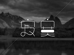 字体帮20160510期上榜作品