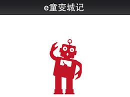 e童变城记-奥迪微信游戏