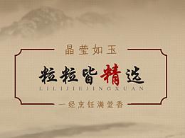 中国风海报排版
