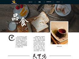 品食,美食商业网站设计