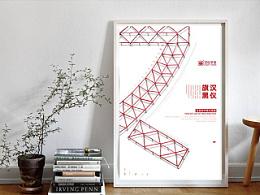 |汉仪旗黑产品|海报设计