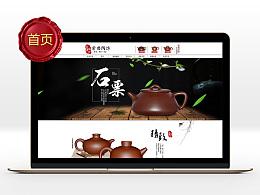 茶壶/古风/中国风首页