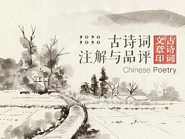 【banner合集】2016.10 - 2017.3