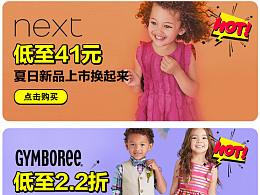 儿童品牌服装海报,banner 手机端店铺 微信端设计banner每周合集 海报 儿童用品服装