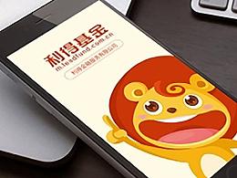 金融App设计(二)