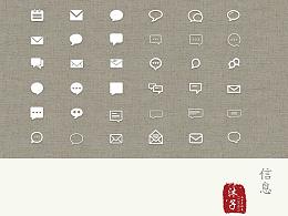 icon大集合