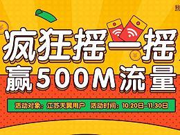 江苏电信--疯狂摇一摇 赢500M流量