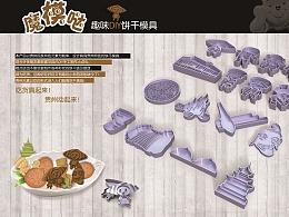 贵州特色文化饼干模具