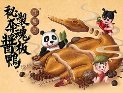 阿福熊美食包装插画合作