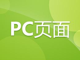 情人节&春龙节 PC页面
