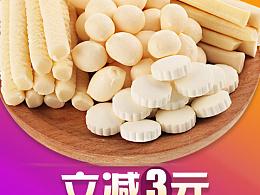 内蒙古>奶产品淘宝主图