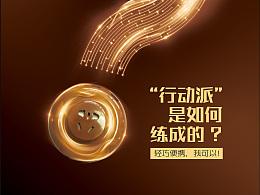 -迈典广告-ross罗尔思甜甜圈插座海报设计