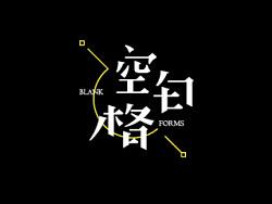 熊晓包/壹肆年字体/第四季 by 熊晓包bearbox