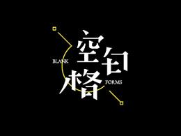 熊晓包/壹肆年字体/第四季