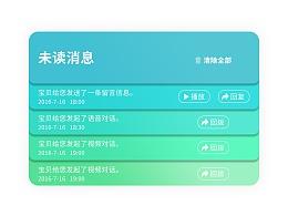 色彩变化风格UI页面设计练习