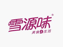 东莞雪源味食品有限公司