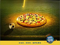 披萨星球 第八届大广赛披萨星球平面类获奖作品 披萨星球海报 披萨星球招贴 披萨星球广告 披萨星球设计