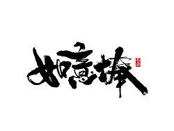 毛笔字体#2017# <壹月份> Practice work / commercial work by 冬兴