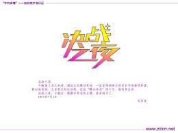 """""""字作多情""""---刘兵克字体日记(第四十一期)"""