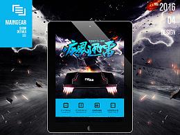 游戏笔记本电脑主齿轮/MAINGEARK15详情页设计-天猫/京东电器数码科技类
