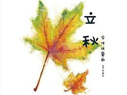 【小东西 by 雪娃娃】立秋时的色彩研究~
