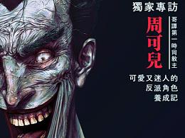 《GOTHAM MODE》小丑的时尚杂志