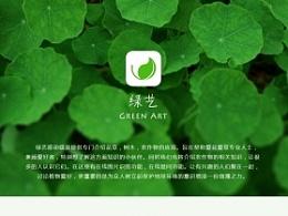 绿艺App  界面简介