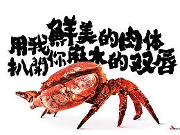 【扒壳儿BAKEER-满足味蕾用品店】虾蟹创意品牌形象