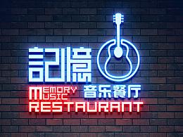 记忆音乐餐厅LOGO设计、简易VI