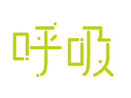 呼吸——字体设计