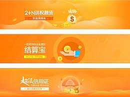 阿里巴巴中文日常banner