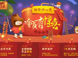 京东会员节(5期)