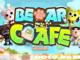 新上线的游戏Cafeville-CoocoBear