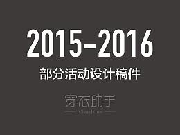 2015-2016穿衣助手部分h5活动页面整理
