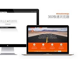 360极速浏览器设计