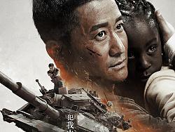 吴京《战狼2》电影海报