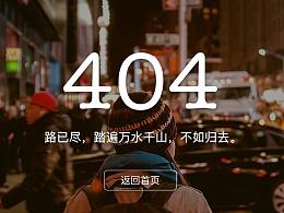 404页面 404 Page - Daily UI