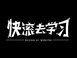 字体练习01