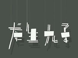 「龙生九子」插画创作