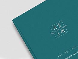 《诗画三明》画册2个提案源艺设计