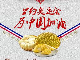 里约奥运会为中国加油约吧生鲜手机海报