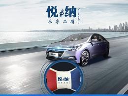 北京现代悦纳汽车广告