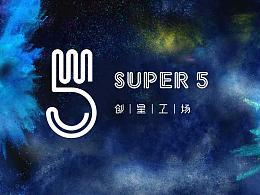 SUPER 5丨创新工场品牌标志
