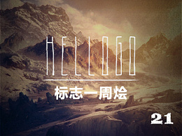 <hello logo>标志一周烩(21)