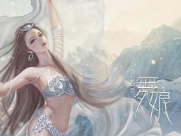 美丽的冰雪舞娘