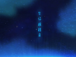 牛仔裤鲸鱼(JeansWhale)北京大学毕业设计#2012我们毕业啦#