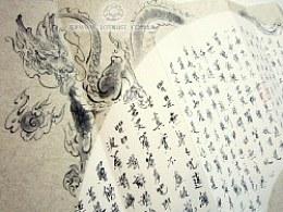 三目神龙护法【心经】