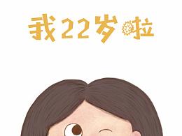 22岁生日