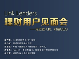 Link Lenders理财用户见面会