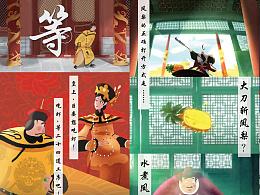 麦当劳现代中国动画三部曲背后创作的故事!